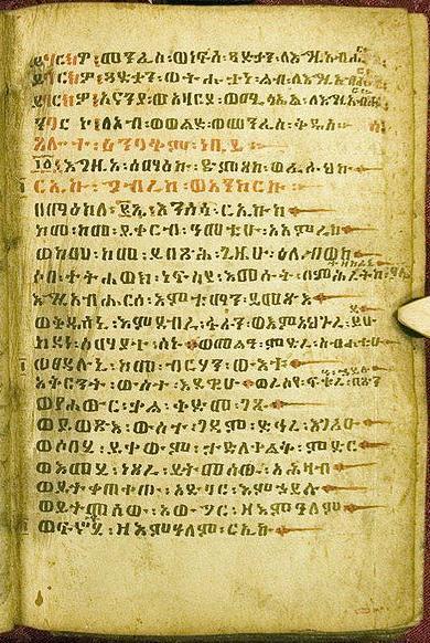 A Biblical excerpt written in Ge'ez script.
